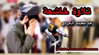 تلاوة خاشعة القارئ رعد محمد الكردي - سورة طه - رمضان ٢٠١٦ 🅷🅳