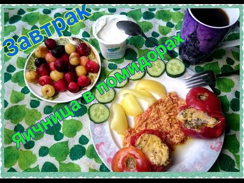 Рецепт завтрака за 3 минуты|Яичница в помидорах|HelenLin1