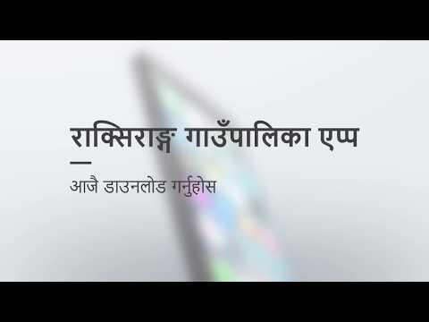 Raksirang Rural Municipality Mobile App