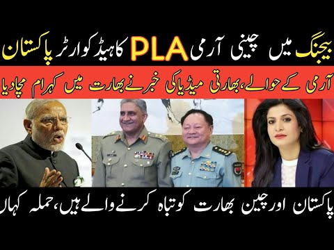 How power Pakistan and China latest development,Bhartiya media Reporting|All news official