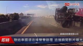 聯結車國道追撞雙雙翻覆 追撞瞬間影片曝光