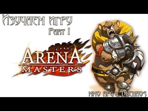 아레나 마스터즈 [Arena Masters] - Изучаем игру [Part I]