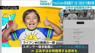 子どもYoutuber驚きの年収・・・長者番付上位を席巻(19/12/19)