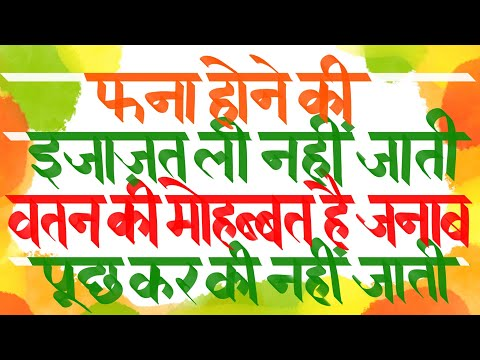 slogan-for-republic-day-|-patriotic-day-slogan-writing-for-competition-|-26-january-drawing