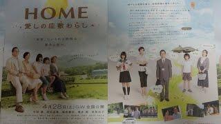HOME 愛しの座敷わらし B 2012 映画チラシ 2012年4月28日公開 【映...