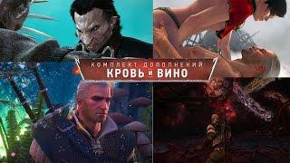 """Ведьмак 3 : """"Давным -давно"""",и битва с Детлафом(DLC Кровь и вино)"""
