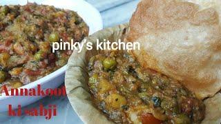अन्नकूट की सब्जी /भंडारे वाली अन्नकूट की सब्जी हलवाई स्टाइल/Goverdhan special gadd ki sabji/Mix veg