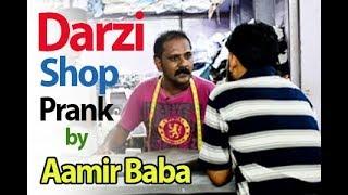 Darzi Shop Prank | by Aamir Baba | Bach Ke Rehna Re