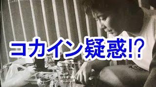 【激震】成宮寛貴コカイン吸引疑惑!本人は否定!?/Hiroki Narimiya is...