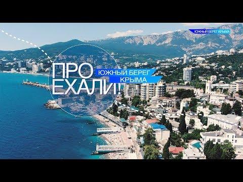 Тревел-блог «ПРОехали!». Южный берег Крыма