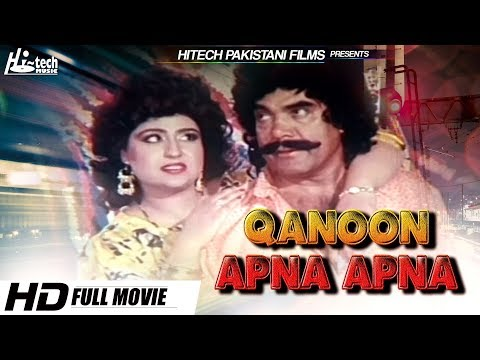 QANOON APNA APNA (FULL MOVIE) - SULTAN RAHI & ANJUMAN - OFFICIAL PAKISTANI MOVIE