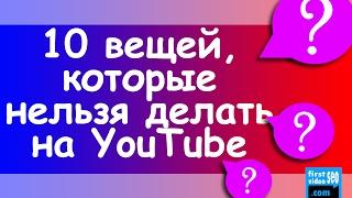 10 вещей, которые НЕЛЬЗЯ делать на YouTube. Как раскрутить канал на youtube БЫСТРЕЕ?