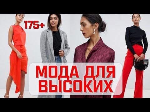 ОДЕЖДА ДЛЯ ВЫСОКИХ ДЕВУШЕК | 85 стильных вариантов || Анетта Будапешт
