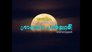 Shraavana Pournami (Male Version): Onappaattu Malayalam