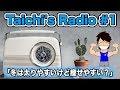 【Taichi's Raidio #1】冬は太りやすいけど痩せやすい?