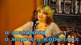 я мечтала о морях и кораллах, поет Юлия Левашова
