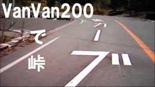 バンバン200で峠に挑んだ記録(大げさ) thumbnail