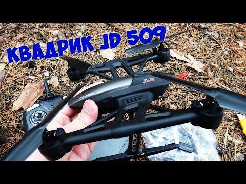 Фото Квадрокоптер с видео камерой и FPV, купил Pioneer JD 509