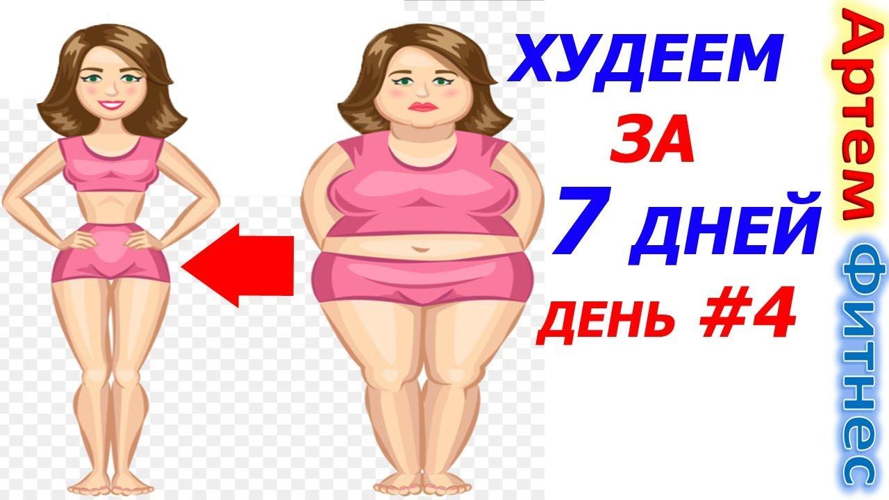 Как Стать Красивей За 7 Дней. День 4. 7 Дневная Программа Для Похудения. Упражнения для Груди и Рук