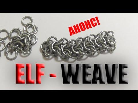 Эльфийское плетение. Кольчуга. Как сделать кольчугу? Урок 5.  (+Анонс)