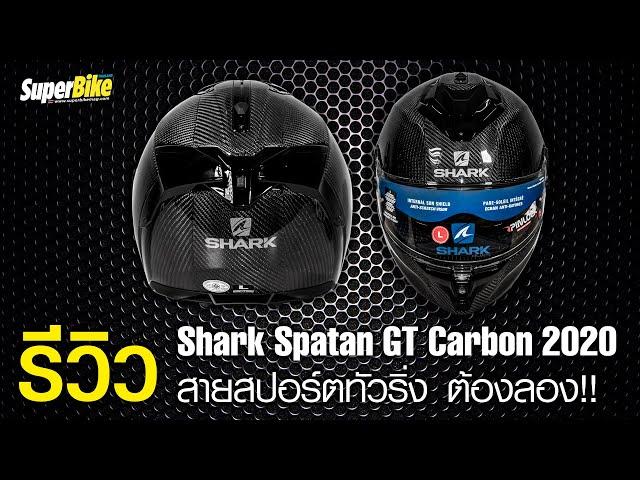 รีวิวหมวก Shark Spartan GT Carbon ราคาดี คุ้มค่าแน่นอน!!
