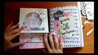 видео Скрапбукинг на заказ: Альбом «Мне 18 лет»