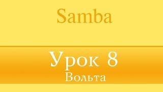 """Samba"" Урок 8 (Вольта)"
