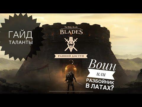 The Elder Scrolls: Blades - Гайд по талантам. Воин или Разбойник в латах?