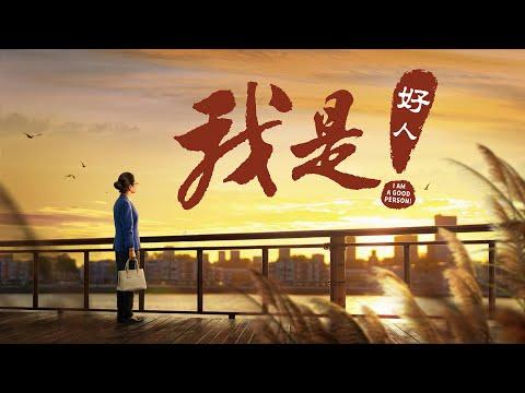 基督教會電影《我是好人!》什麼樣的人能蒙神稱許