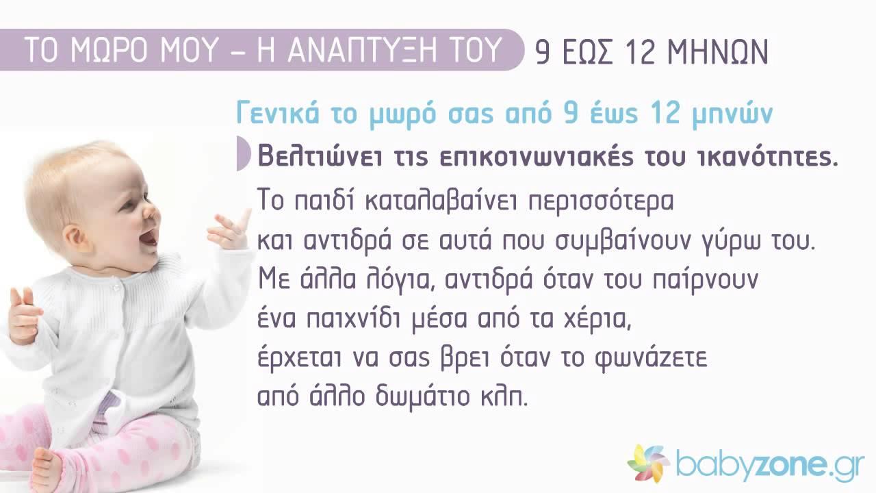 9a99c496071 Μωρό: Η ανάπτυξή του από 9 έως 12 μηνών - babyzone.gr - YouTube