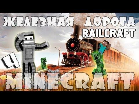 скачать мод railcraft в майнкрафт 1.7.2