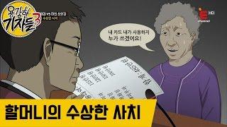할머니의 수상한 사치 [용감한 기자들] 188회 161124