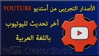 الأصدار التجريبى من أستديو يوتيوب - New Creator Studio