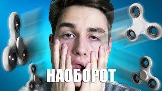 - Видео Наоборот ЗАВИСИМ ОТ СПИННЕРОВ TheBrainMaps Брайн
