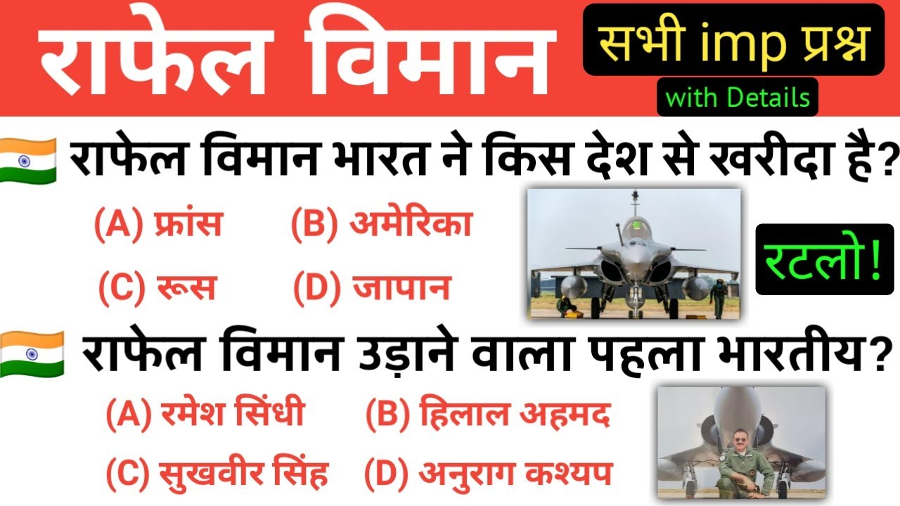 Rafale aircraft important questions | राफेल लड़ाकू विमान | imp Current affairs 2020 in hindi.