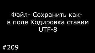 TXT книги на электронной книге Sony PRS T2 открываются кракозябрами (иероглифами)(, 2016-09-27T16:38:12.000Z)
