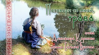 «Поговори со мной, трава» - Евгений Бунтов #бунтовпесня #бунтовгусли