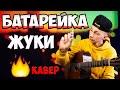 Жуки - Батарейка ( кавер на гитаре ) видео