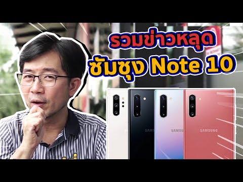 รวมข้อมูล Note 10 ทั้งหมดที่รู้ ข่าวหลุดก่อนเปิดตัว | ดรอยด์แซนส์ - วันที่ 04 Aug 2019