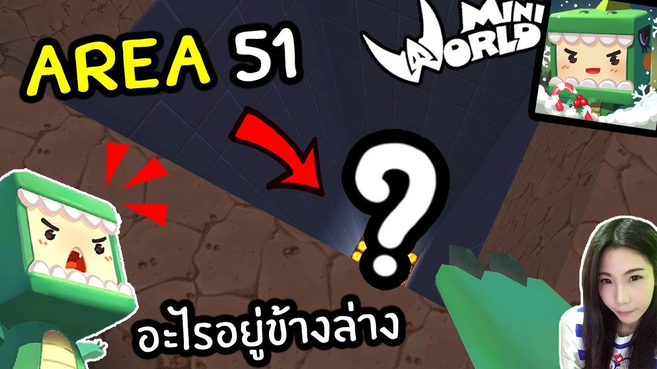 Miniworld จุ่น ไขปริศนา Area 51 | พี่เมย์ DevilMeiji