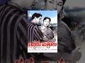 Iddaru Mitrulu Full Length Telugu Movie    ANR, Raja Sulochana   TeluguOne