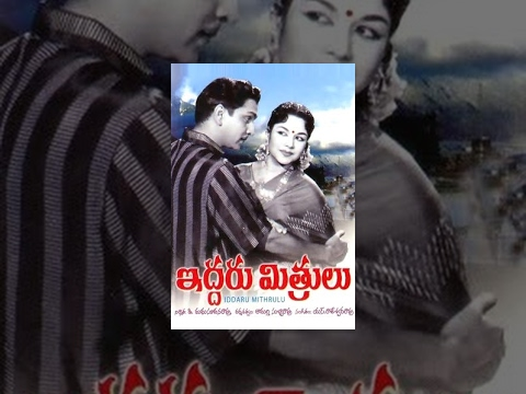 Iddaru Mitrulu Full Length Telugu Movie || ANR, Raja Sulochana | TeluguOne