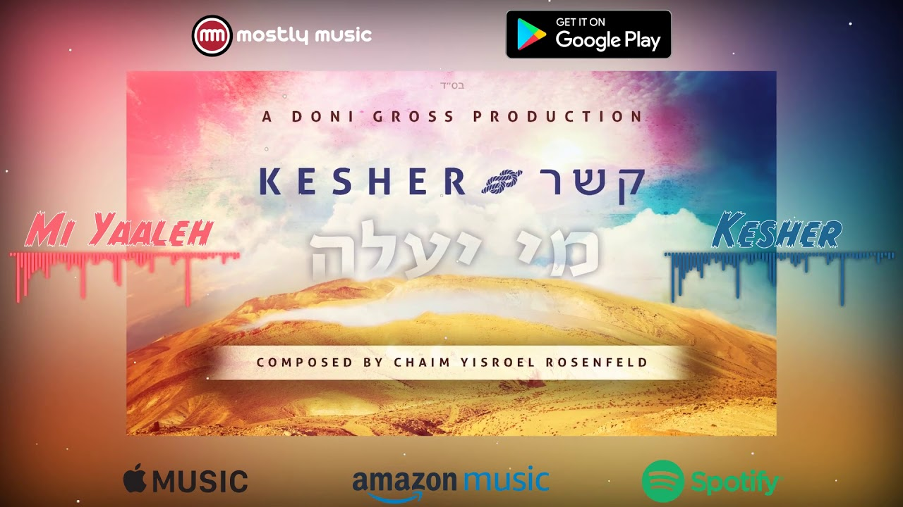 Kesher: Presents: Mi Yaaleh