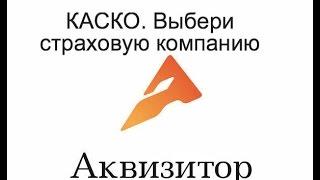 видео Страхование КАСКО в СК Согласие: правила договор, стоимость, условия.