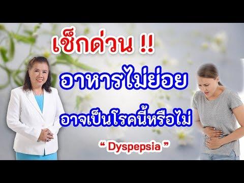 รีบเช็ก !! อาหารไม่ย่อย อาจเป็นโรคนี้หรือไม่   Dyspepsia   พี่ปลา Healthy Fish