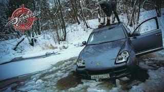 Porsche Утонул - Гелик Всех Спас