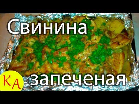 Свинина запеченная с картофелем в духовке