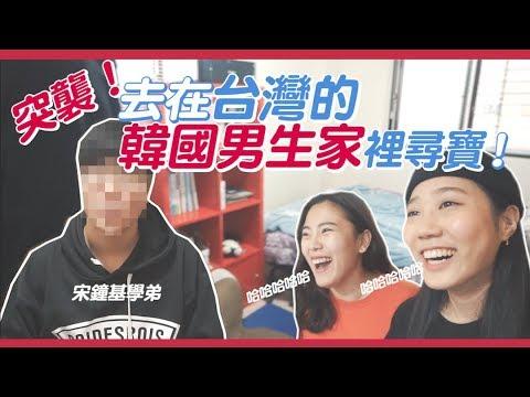 突襲!去在台灣的韓國男生家🏠家裡怎麼這麼多.....|韓勾ㄟ金針菇