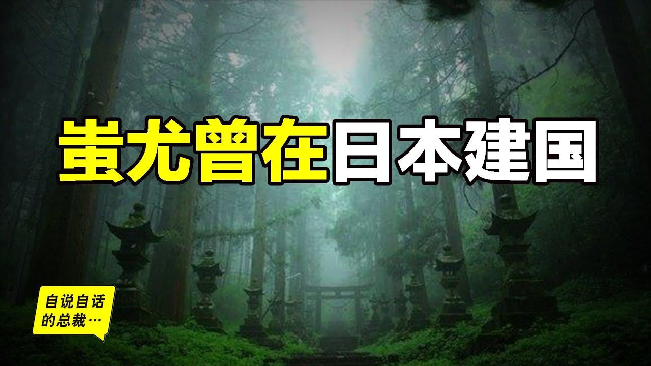 蚩尤戰敗後去往日本建國?為什麼日本學者說日本起源於雲南?蚩尤族究竟是一個什麼樣的種族?他們竟和蘇美爾人也有關係?上古世界究竟是什麼樣…… 自說自話的總裁