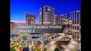 Ремонт в квартиры. ЖК Redside, улица Сергея Макеева (2 квартира)